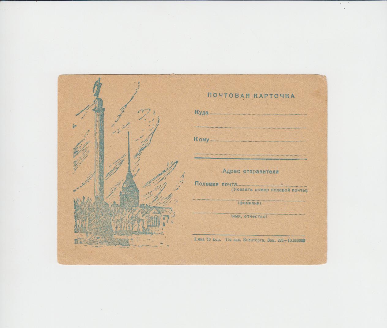 Параметры почтовой открытки, дня