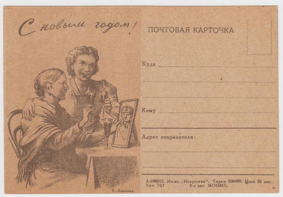 Записками, новогодние открытки с фронта